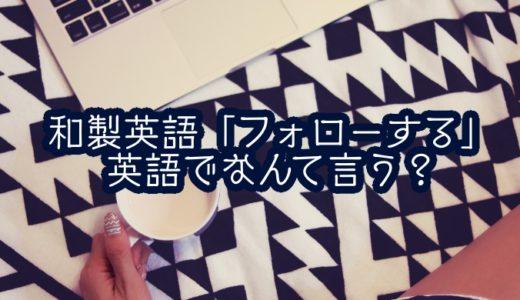 日本語の「フォローする」は英語でなんて言う?