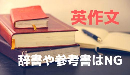 英作文の練習に辞書や参考書は使わないほうがいい理由