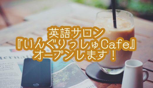 英語学習者向けのオンラインサロン「いんぐりっしゅCafe」を始めます!