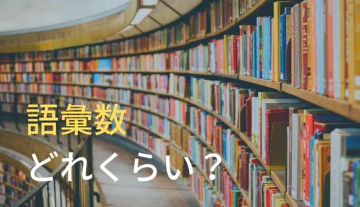 語彙力テストを受けてみた。英語を話すのに必要な語彙力ってどれくらい?
