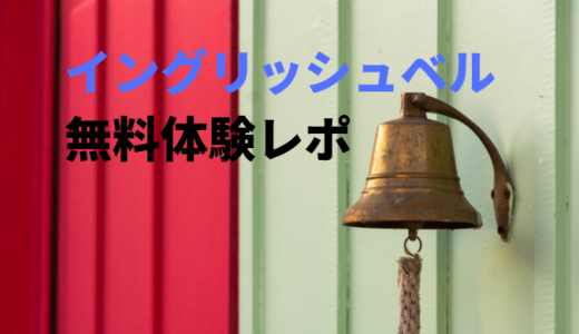 イングリッシュベル英会話の無料体験レポ|英語初心者におすすめ!