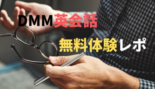 DMM英会話の無料お試しレッスン体験レポ|英会話中級者に全力でおすすめ!