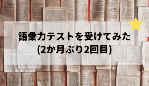 英語の語彙力テスト2ヶ月ぶり2回目の結果|どれだけ語彙は増えた?