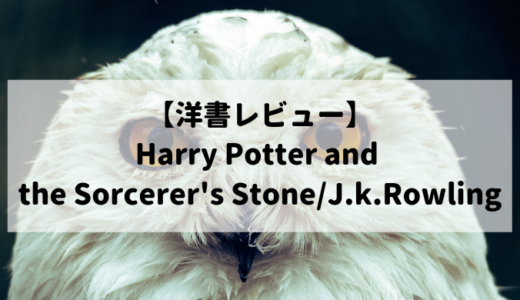 【洋書レビュー】Harry Potter and the Sorcerer's Stone / J.K. Rowling