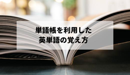 単語帳を利用した効率のよい英単語の覚え方