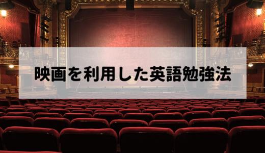 映画を使ったおすすめ英語勉強法|IMDbも活用!