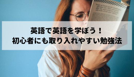 英語を英語で学ぼう!初心者にも取り組みやすい勉強法
