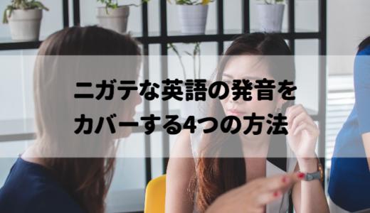 発音の下手さをカバーしてあなたの英語を相手に伝わりやすくするための4つの方法。