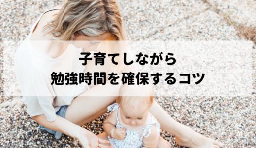 子育てしながら英語を勉強するコツ【スキマ時間とながら勉強がカギです】