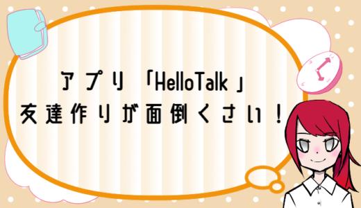 語学交流アプリ「HelloTalk」を始めてみたけど【友達作りが面倒くさい!】