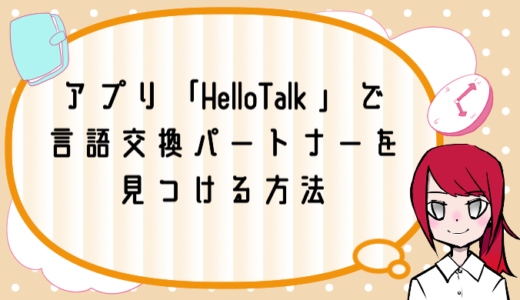 「HelloTalk」で英語の先生ゲット!アプリを始めてたった3日で言語交換パートナーを見つけた方法。