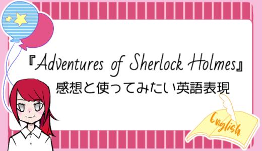 ラダーシリーズレベル3『Adventures of Sherlock Holmes』読んだ感想と使ってみたい英語表現