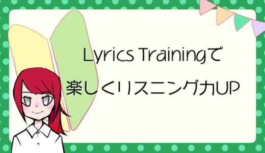 Lyrics Training(リリックストレーニング)ならゲーム感覚で楽しみながらリスニング力が上がる!