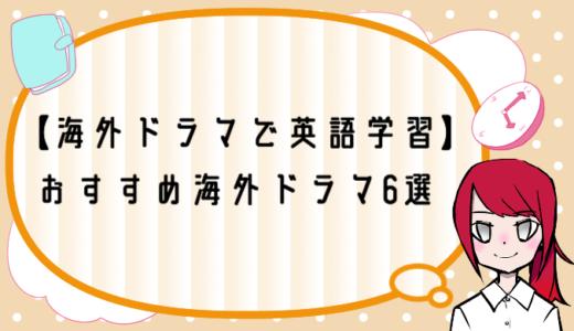 【海外ドラマで英語学習!】おすすめ海外ドラマ6選