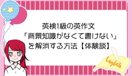 英検1級の英作文(エッセイ)「背景知識がなくて書けない・・・」を解決する方法