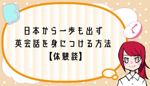 日本から出ずに英会話を学ぶ方法【体験談】