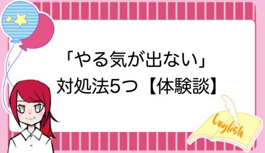 【体験談】英語の勉強をしたいのにやる気が出ないという状態から抜け出す方法5つ