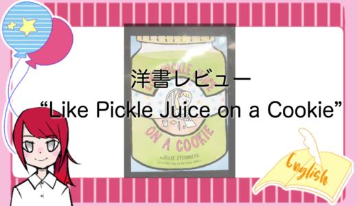【洋書レビュー】Like Pickle Juice on a Cookie|Natalieに学ぶ不機嫌な子どもとの向き合い方