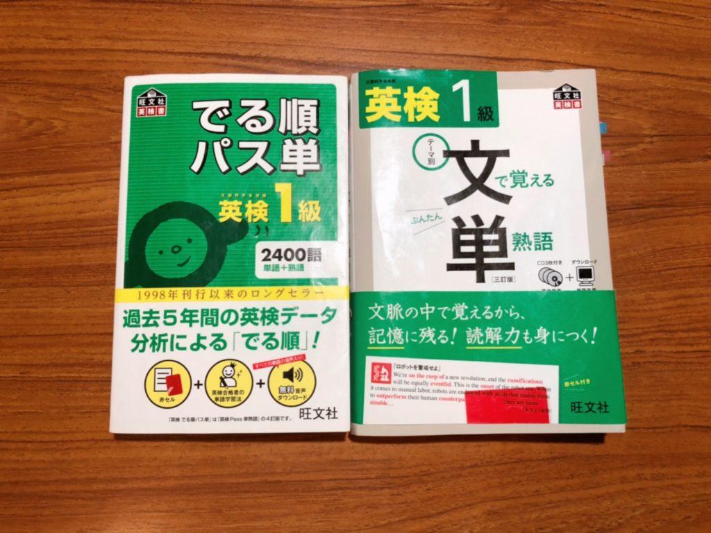 単語帳2冊